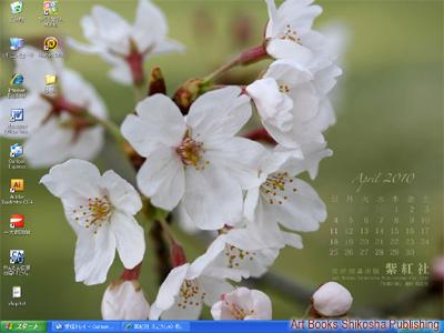 四月版カレンダー付無料壁紙