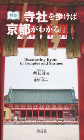 寺社を歩けば京都がわかる